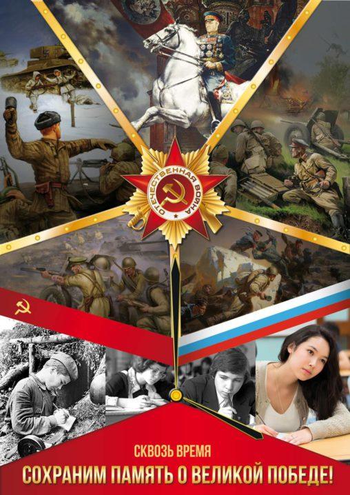 Обложка на сборник школьных сочинений о Великой победе