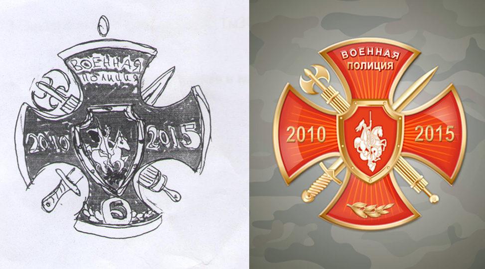 """Медаль знак """"Военная полиция"""""""