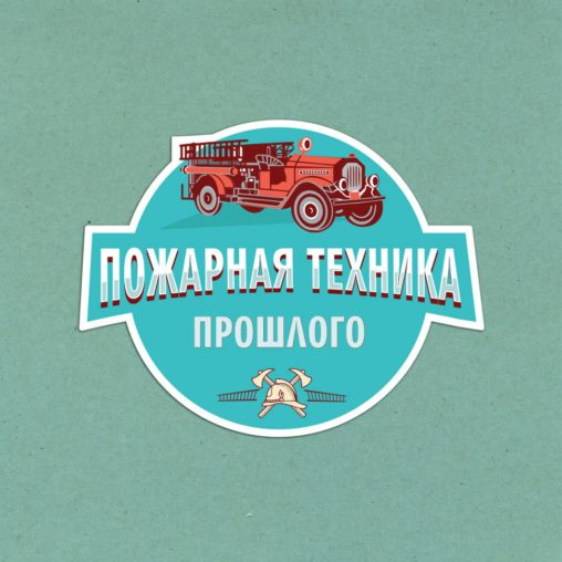 Sticker-fire-engine-vintage