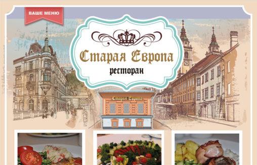 restorant-old-europe_print