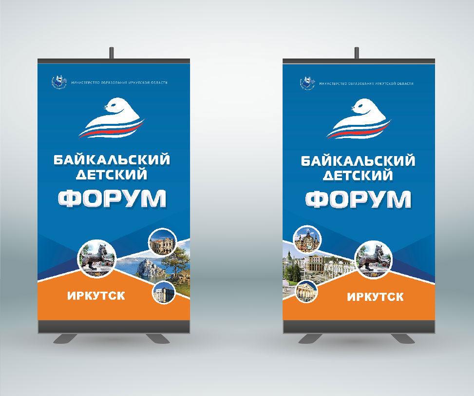 Ролл-ап (roll up) баннер внутренний натяжной для Байкальского детского форума 2016 в городе Иркутск