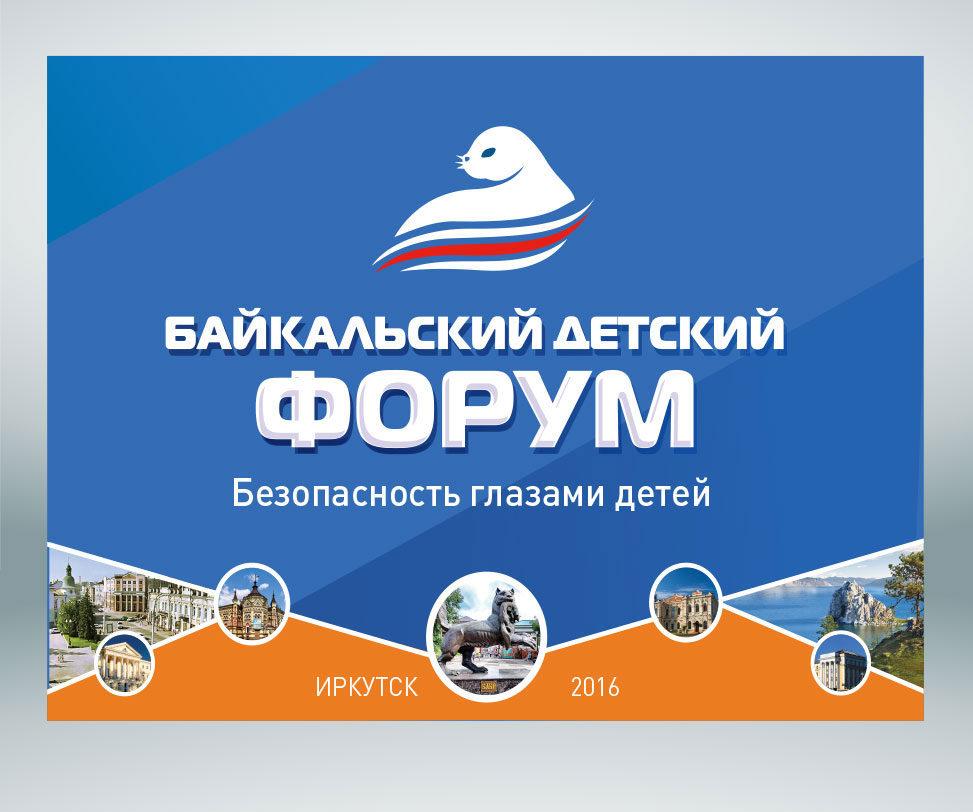 Баннер квадратный на прессволл (Press wall, баннер) для Байкальского детского форума 2016 в городе Иркутск.